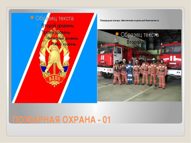 ПОЖАРНАЯ ОХРАНА - 01 Ликвидация пожара, обеспечение социальной безопасности.