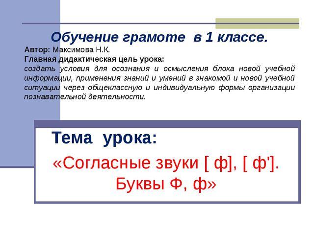 Обучение грамоте в 1 классе. Автор: Максимова Н.К. Главная дидактическая цель...