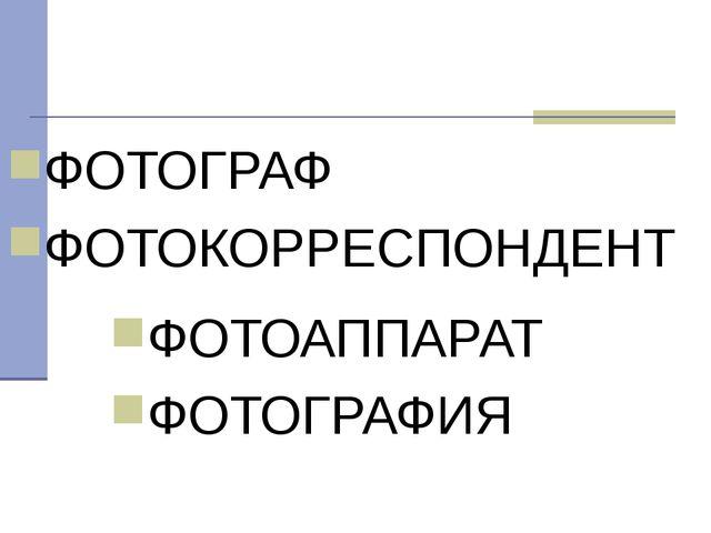 ФОТОГРАФ ФОТОКОРРЕСПОНДЕНТ ФОТОАППАРАТ ФОТОГРАФИЯ