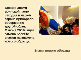 Знамя нового образца Боевое Знамя воинской части сегодня в нашей стране приоб