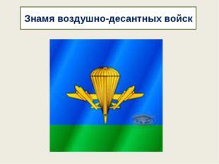 Знамя воздушно-десантных войск