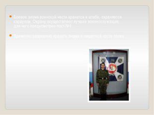 Боевое знамя воинской части хранится в штабе, охраняется караулом. Охрану ос