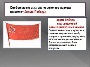 Особое место в жизни советского народа занимает Знамя Победы Знамя Победы – н