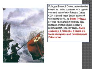 Победу в Великой Отечественной войне ковали не только россияне, но и другие с