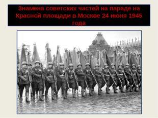 Знамена советских частей на параде на Красной площади в Москве 24 июня 1945 г