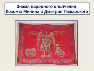 Знамя народного ополчения Козьмы Минина и Дмитрия Пожарского