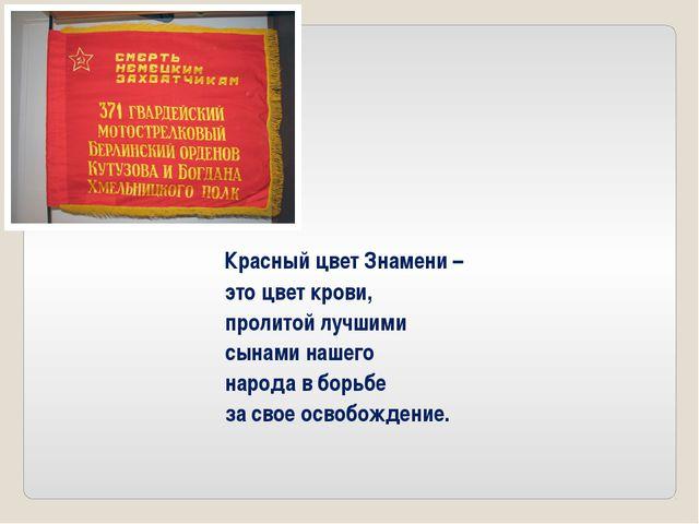 Красный цвет Знамени – это цвет крови, пролитой лучшими сынами нашего народа...