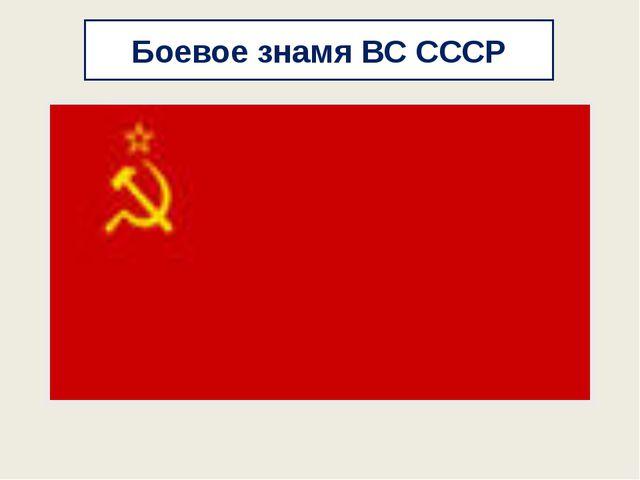 Боевое знамя ВС СССР