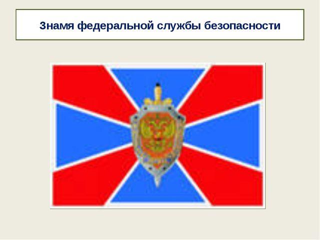 Знамя федеральной службы безопасности