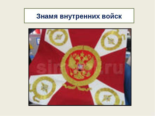 Знамя внутренних войск