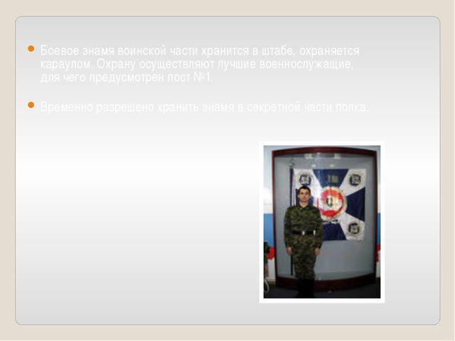 Боевое знамя воинской части хранится в штабе, охраняется караулом. Охрану ос...