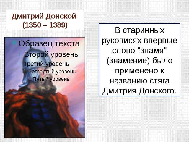 """Дмитрий Донской (1350 – 1389) В старинных рукописях впервые слово """"знамя"""" (зн..."""