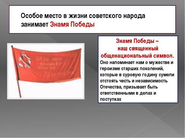 Особое место в жизни советского народа занимает Знамя Победы Знамя Победы – н...
