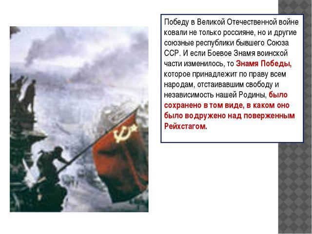Победу в Великой Отечественной войне ковали не только россияне, но и другие с...