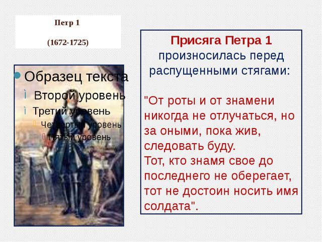 Петр 1 (1672-1725) Присяга Петра 1 произносилась перед распущенными стягами:...