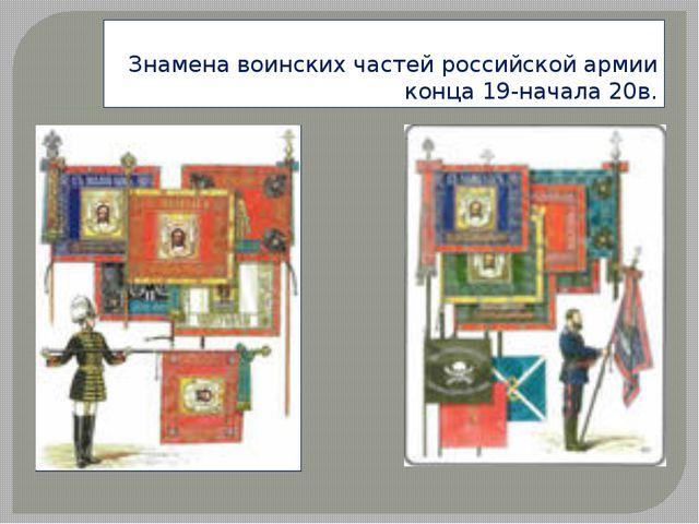Знамена воинских частей российской армии конца 19-начала 20в.