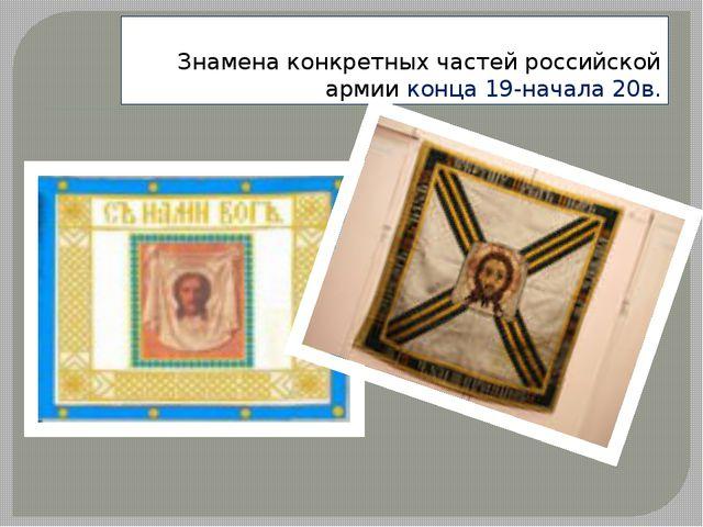 Знамена конкретных частей российской армии конца 19-начала 20в.