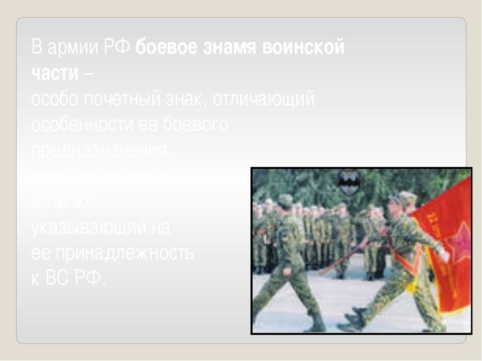 В армии РФ боевое знамя воинской части – особо почетный знак, отличающий особ...