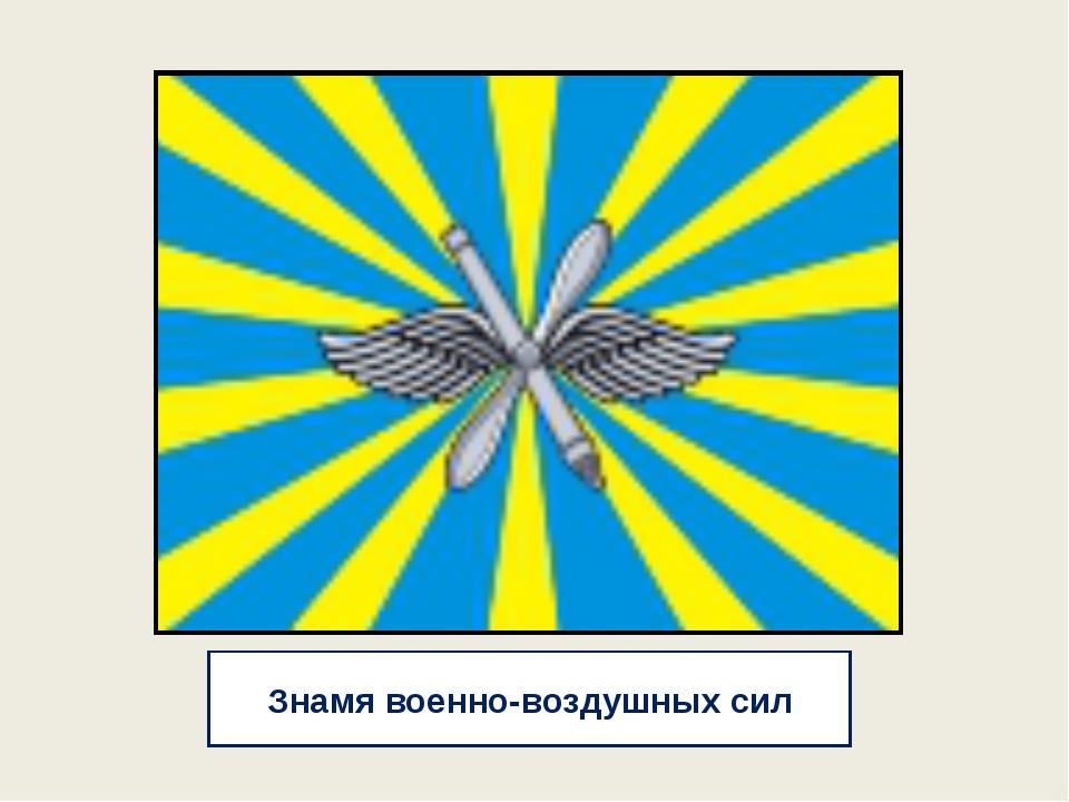 Знамя военно-воздушных сил