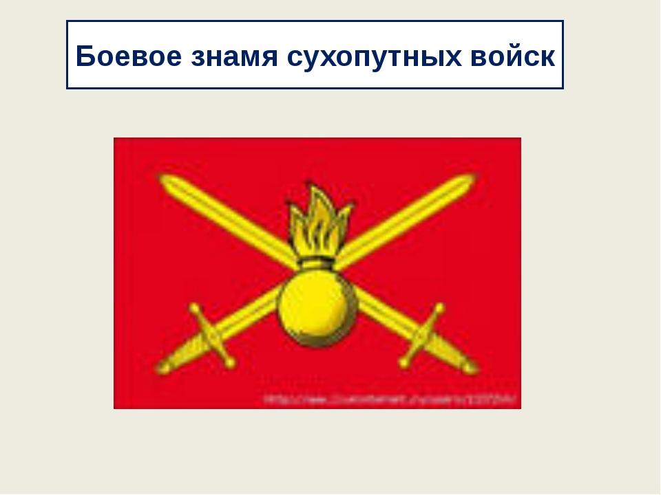 Боевое знамя сухопутных войск