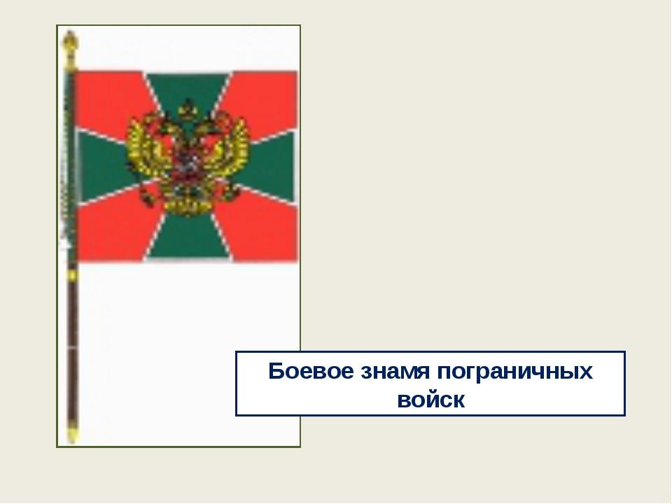 Боевое знамя пограничных войск