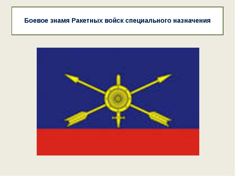Боевое знамя Ракетных войск специального назначения
