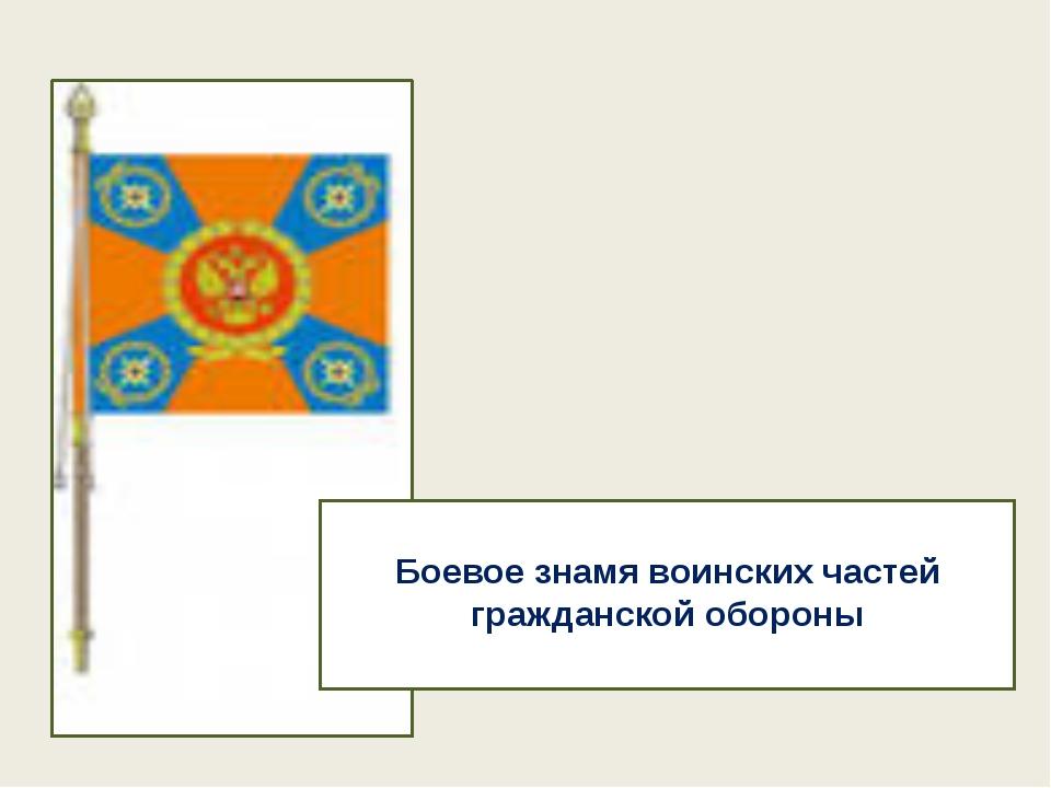 Боевое знамя воинских частей гражданской обороны