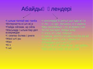 Абайдың өлендері Ғылым таппай мақтанба Интернатта оқып жүр Пайда ойлама, ар о