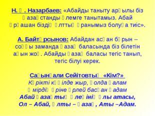 Н. Ә. Назарбаев: «Абайды таныту арқылы біз Қазақстанды әлемге танытамыз. Абай