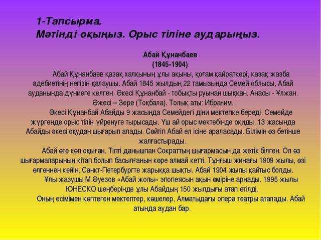 1-Тапсырма. Мәтінді оқыңыз. Орыс тіліне аударыңыз. Абай Құнанбаев (1845-1904)...