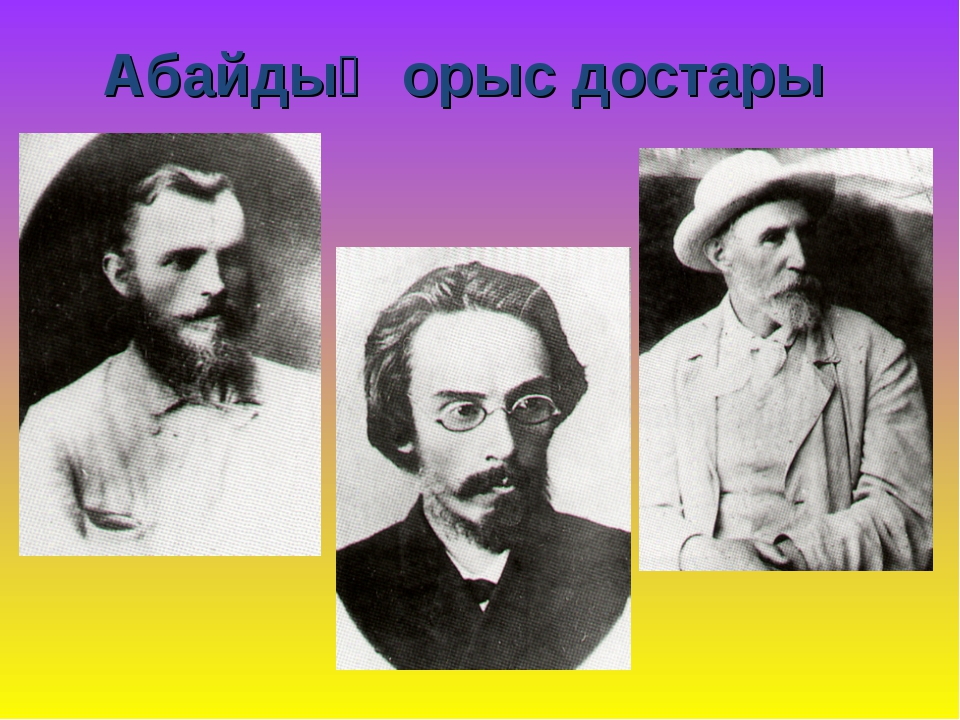 Абайдың орыс достары