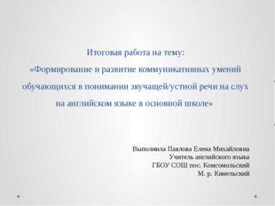 Итоговая работа на тему: «Формирование и развитие коммуникативных умений обуч
