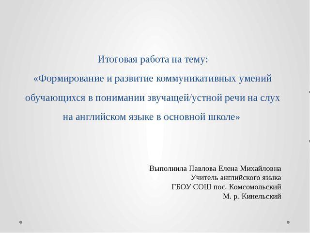 Итоговая работа на тему: «Формирование и развитие коммуникативных умений обуч...