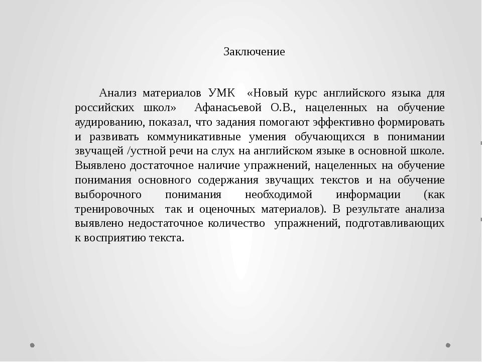 Заключение Анализ материалов УМК «Новый курс английского языка для российс...