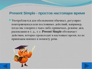 Present Simple - простое настоящее время Употребляется для обозначения обычны