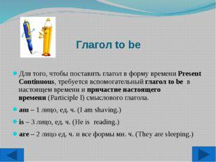 Глагол to be Для того, чтобы поставить глагол в форму времениPresent Contin