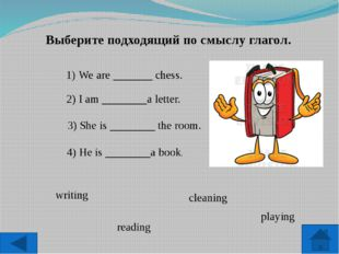 Выберите подходящий по смыслу глагол. reading playing cleaning writing We are