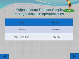 Образование Present Simple Утвердительные предложения I play We play You play