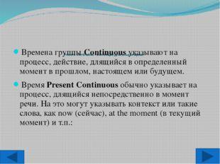 Present Continuous - настоящее длительное время Времена группыContinuousук
