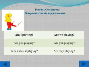Present Continuous Вопросительные предложения: Am I playing? Are we playing?