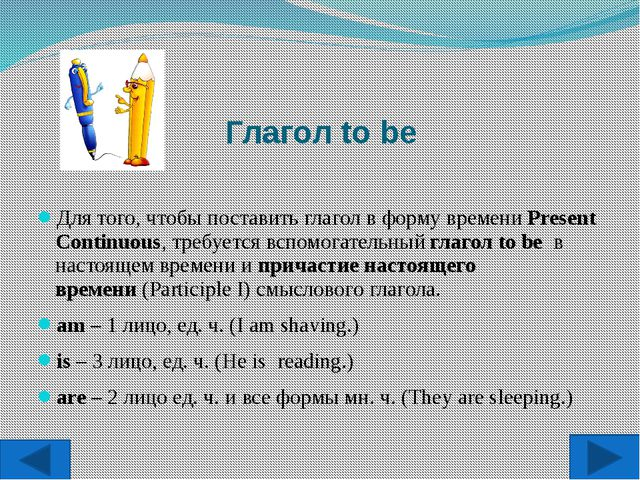 Глагол to be Для того, чтобы поставить глагол в форму времениPresent Contin...