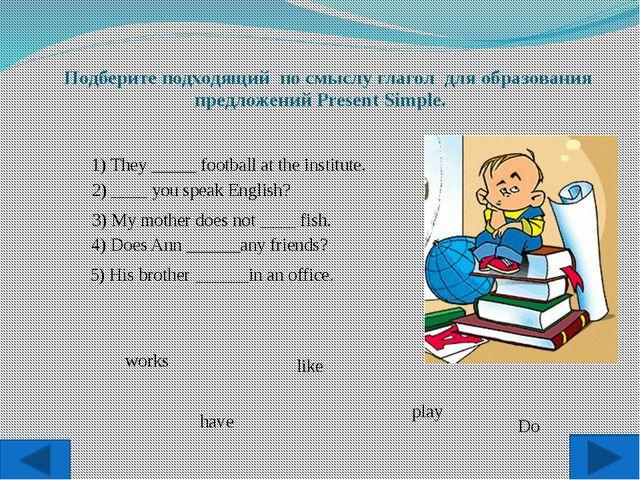 Подберите подходящий по смыслу глагол для образования предложений Present S...