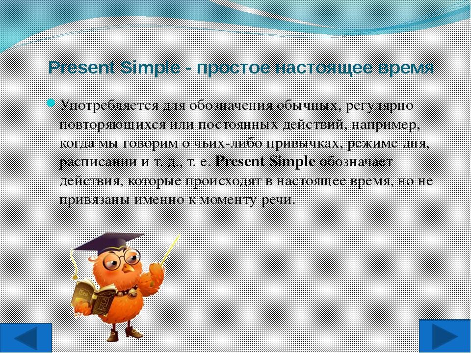 Present Simple - простое настоящее время Употребляется для обозначения обычны...