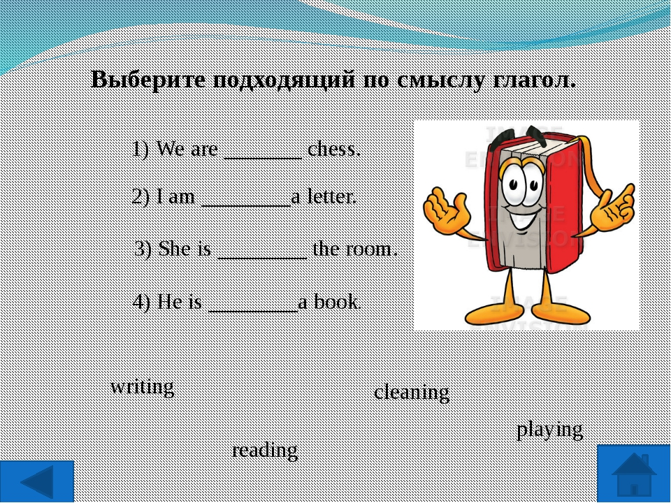 Выберите подходящий по смыслу глагол. reading playing cleaning writing We are...