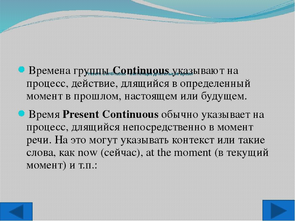 Present Continuous - настоящее длительное время Времена группыContinuousук...