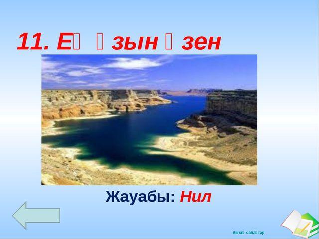 Жауабы: Нил 11. Ең ұзын өзен Ашық сабақтар