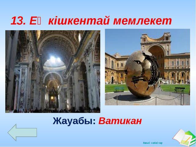 Жауабы: Ватикан 13. Ең кішкентай мемлекет Ашық сабақтар