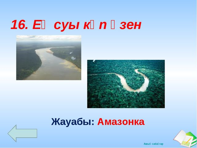 Жауабы: Амазонка 16. Ең суы көп өзен Ашық сабақтар