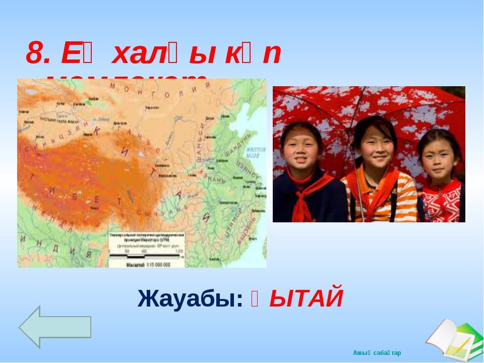 Жауабы: ҚЫТАЙ 8. Ең халқы көп мемлекет Ашық сабақтар