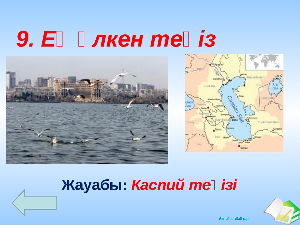 Жауабы: Каспий теңізі 9. Ең үлкен теңіз Ашық сабақтар